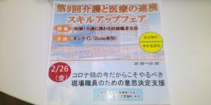 2/26(金)コロナ禍の今だからこそやるべき現場職員のための意思決定支援